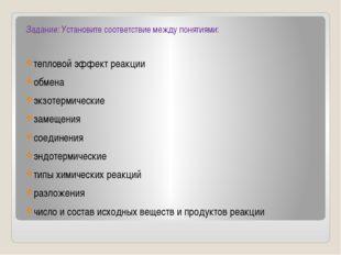Задание: Установите соответствие между понятиями: тепловой эффект реакции обм