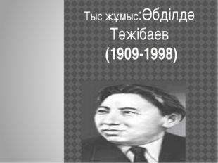 Тыс жұмыс:Әбділдә Тәжібаев (1909-1998)
