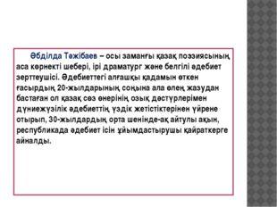 Әбділда Тәжібаев – осы заманғы қазақ поэзиясының аса көрнекті шебері, ірі д