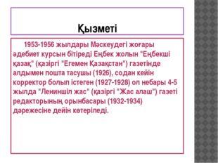 Қызметі 1953-1956 жылдары Мәскеудегі жоғары әдебиет курсын бітіреді Еңбек жо