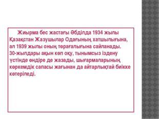 Жиырма бес жастағы Әбділда 1934 жылы Қазақстан Жазушылар Одағының хатшылығы