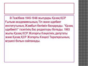Ә.Тәжібаев 1945-1948 жылдары Қазақ ҚСР Ғылым академиясының Тіл және әдебиет
