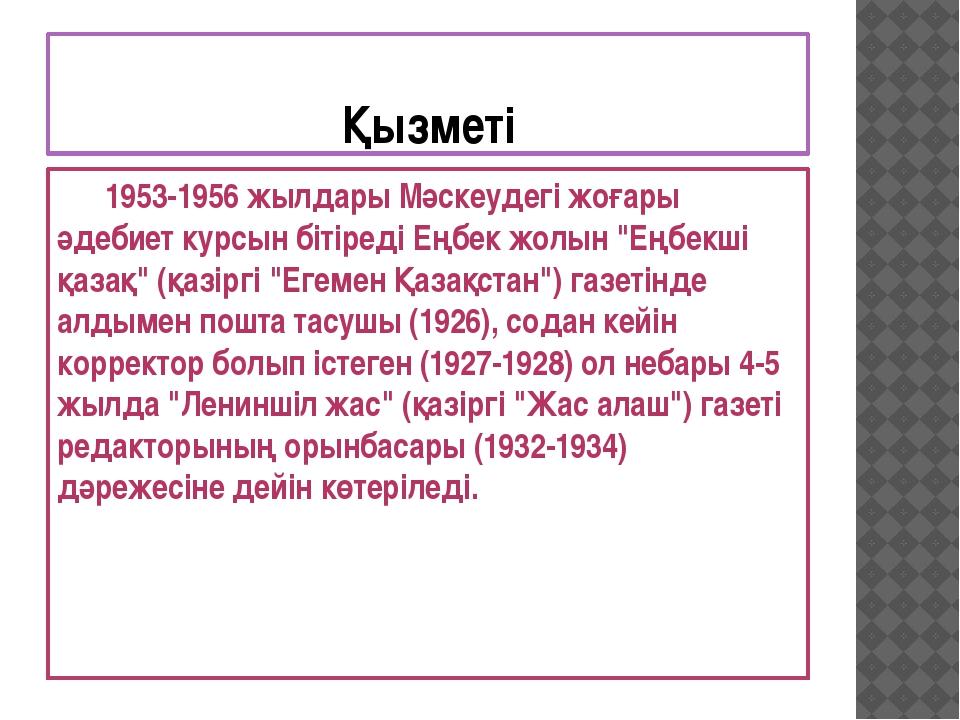 Қызметі 1953-1956 жылдары Мәскеудегі жоғары әдебиет курсын бітіреді Еңбек жо...