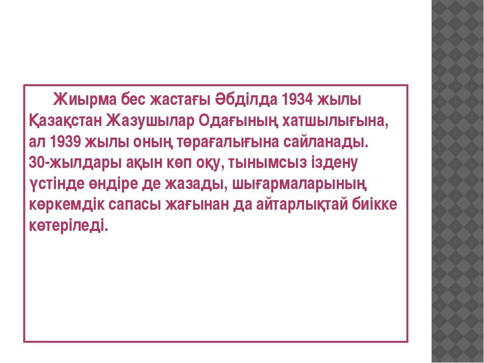 Жиырма бес жастағы Әбділда 1934 жылы Қазақстан Жазушылар Одағының хатшылығы...