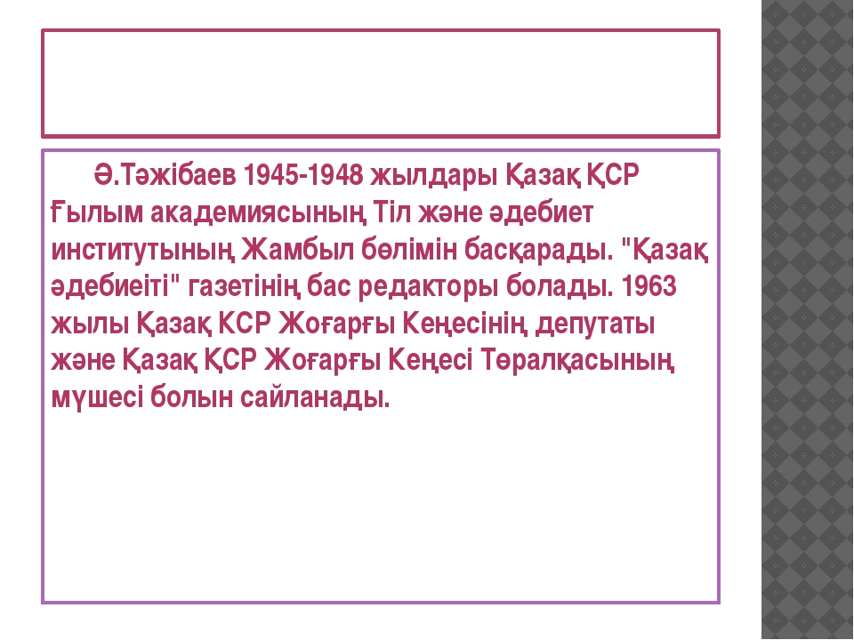 Ә.Тәжібаев 1945-1948 жылдары Қазақ ҚСР Ғылым академиясының Тіл және әдебиет...
