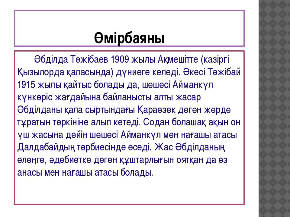 Өмірбаяны  Әбділда Тәжібаев 1909 жылы Ақмешітте (казіргі Қызылорда қаласында...