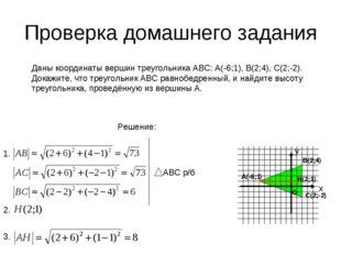 Проверка домашнего задания Даны координаты вершин треугольника АВС: А(-6;1),