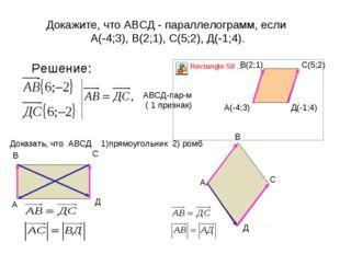 Решение: А(-4;3) Д(-1;4) В(2;1) С(5;2) АВСД-пар-м ( 1 признак) Докажите, что