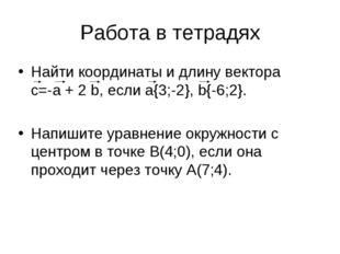 Работа в тетрадях Найти координаты и длину вектора c=-a + 2 b, если a{3;-2},