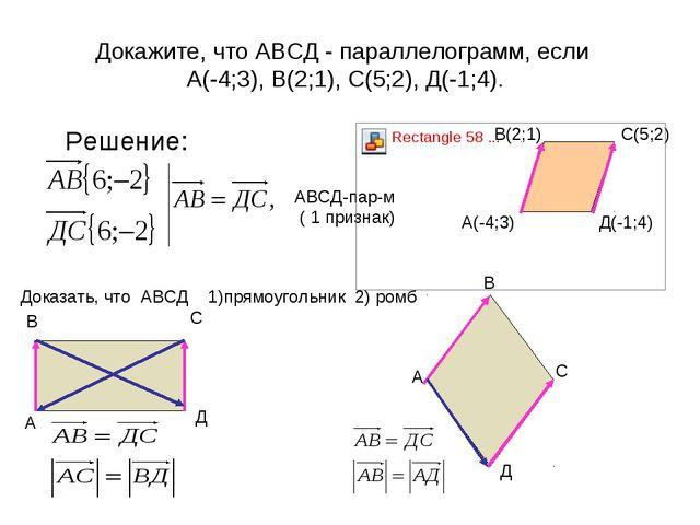 Решение: А(-4;3) Д(-1;4) В(2;1) С(5;2) АВСД-пар-м ( 1 признак) Докажите, что...