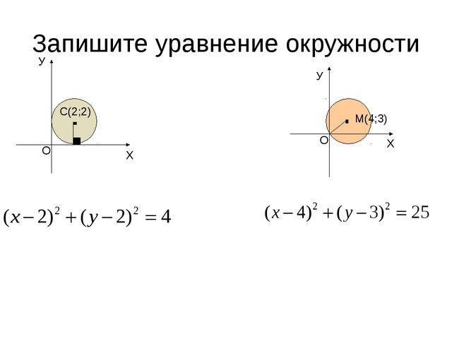 Запишите уравнение окружности О У Х С(2;2) О У Х М(4;3)