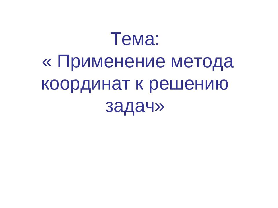 Тема: « Применение метода координат к решению задач»
