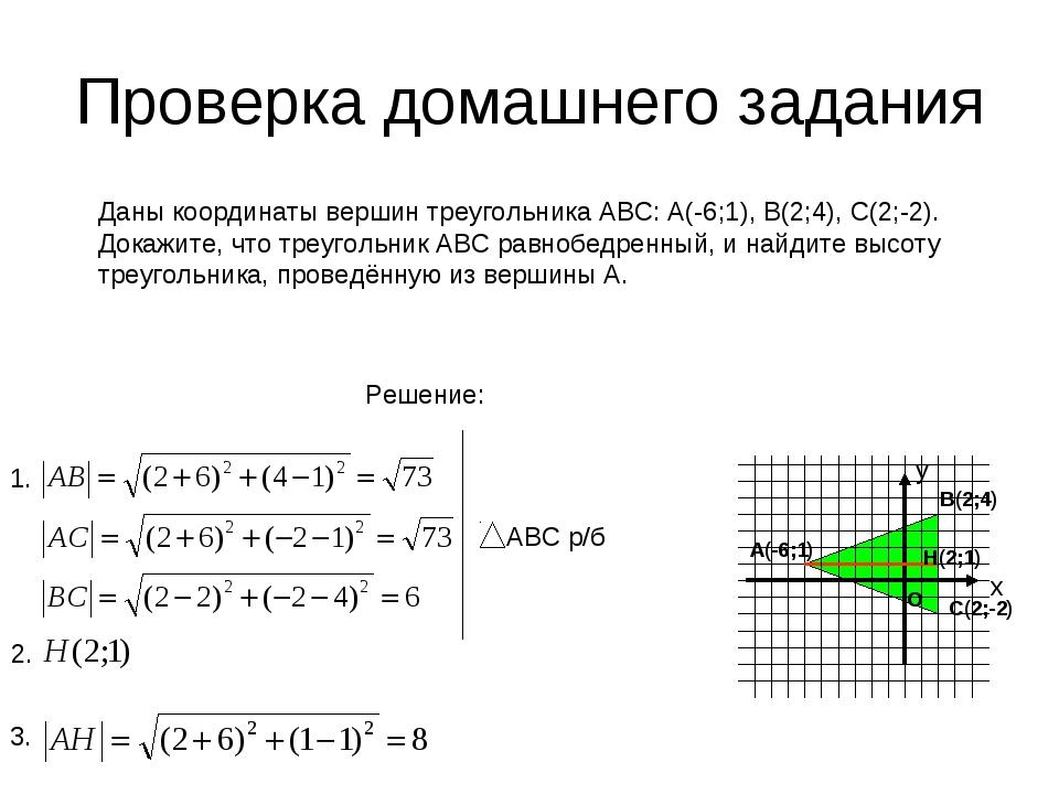 Проверка домашнего задания Даны координаты вершин треугольника АВС: А(-6;1),...
