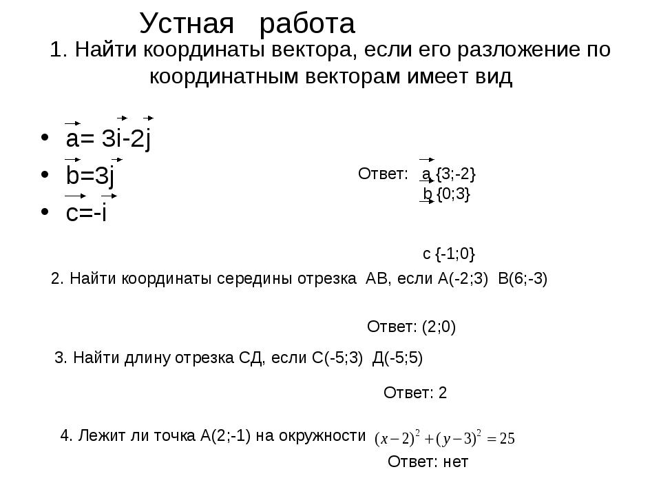 1. Найти координаты вектора, если его разложение по координатным векторам име...