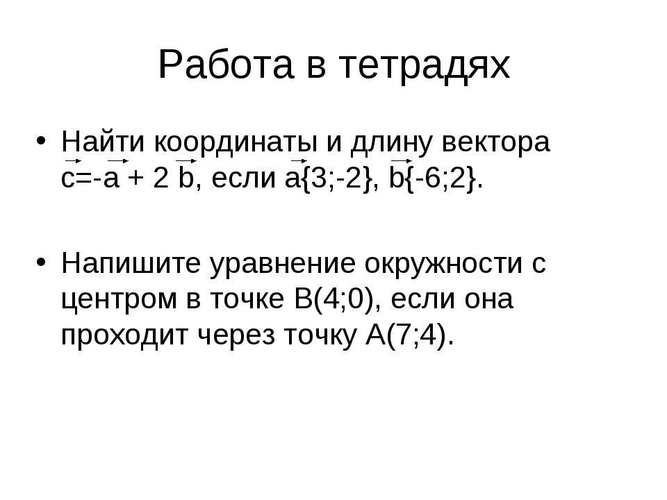 Работа в тетрадях Найти координаты и длину вектора c=-a + 2 b, если a{3;-2},...