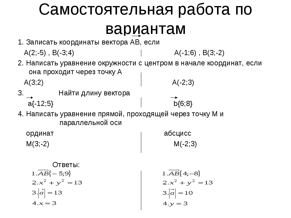 Самостоятельная работа по вариантам 1. Записать координаты вектора АВ, если А...