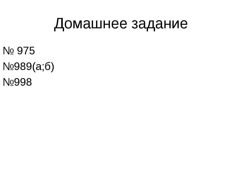 Домашнее задание № 975 №989(а;б) №998