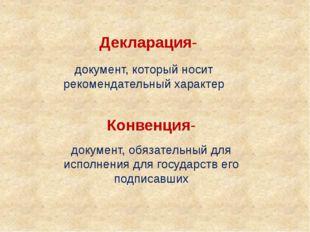 Декларация- Конвенция- документ, который носит рекомендательный характер доку