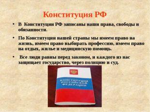 В Конституции РФ записаны наши права, свободы и обязанности. По Конституции н