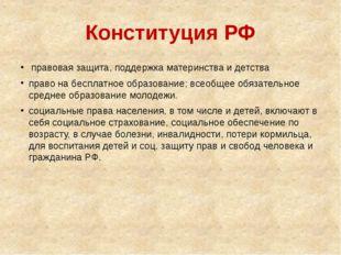 Конституция РФ правовая защита, поддержка материнства и детства право на бесп