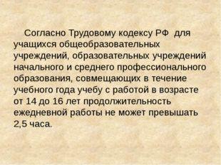 Согласно Трудовому кодексу РФ для учащихся общеобразовательных учреждений,