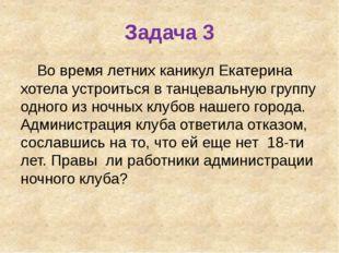 Задача 3 Во время летних каникул Екатерина хотела устроиться в танцевальную г