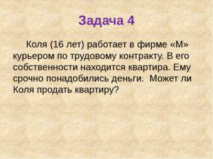 Задача 4 Коля (16 лет) работает в фирме «М» курьером по трудовому контракту.