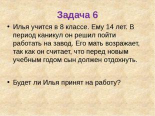 Задача 6 Илья учится в 8 классе. Ему 14 лет. В период каникул он решил пойти