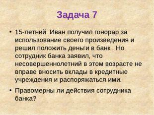 Задача 7 15-летний Иван получил гонорар за использование своего произведения