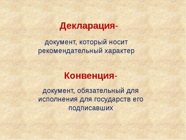 Декларация- Конвенция- документ, который носит рекомендательный характер доку...