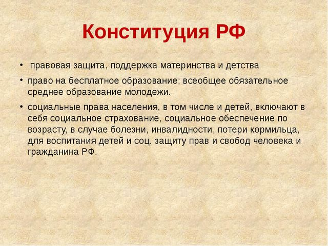 Конституция РФ правовая защита, поддержка материнства и детства право на бесп...