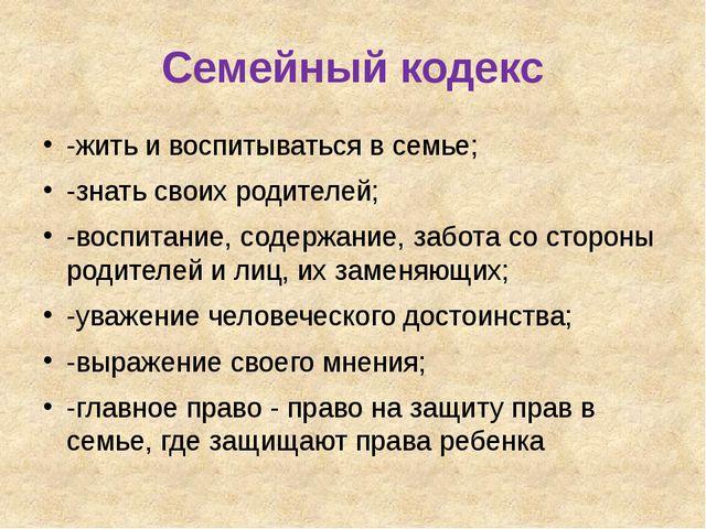 Семейный кодекс -жить и воспитываться в семье; -знать своих родителей; -воспи...