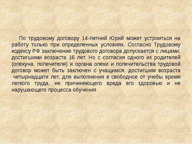 По трудовому договору 14-летний Юрий может устроиться на работу только при о...