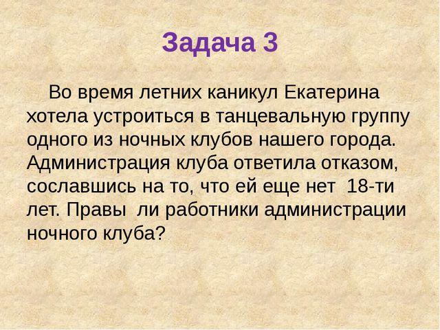 Задача 3 Во время летних каникул Екатерина хотела устроиться в танцевальную г...