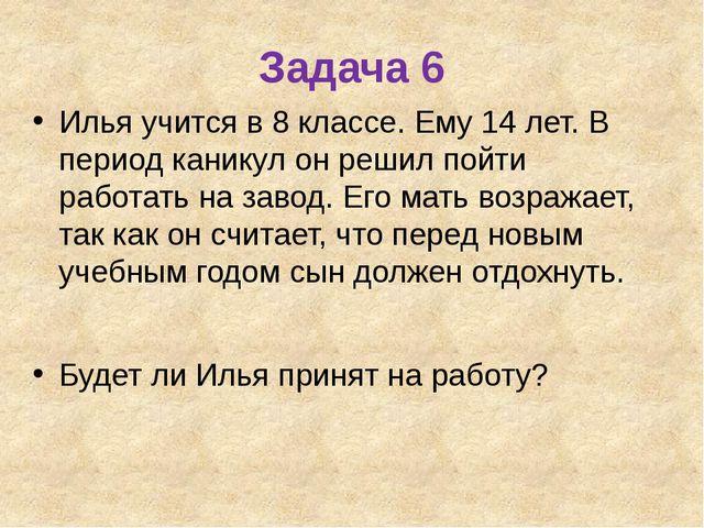 Задача 6 Илья учится в 8 классе. Ему 14 лет. В период каникул он решил пойти...