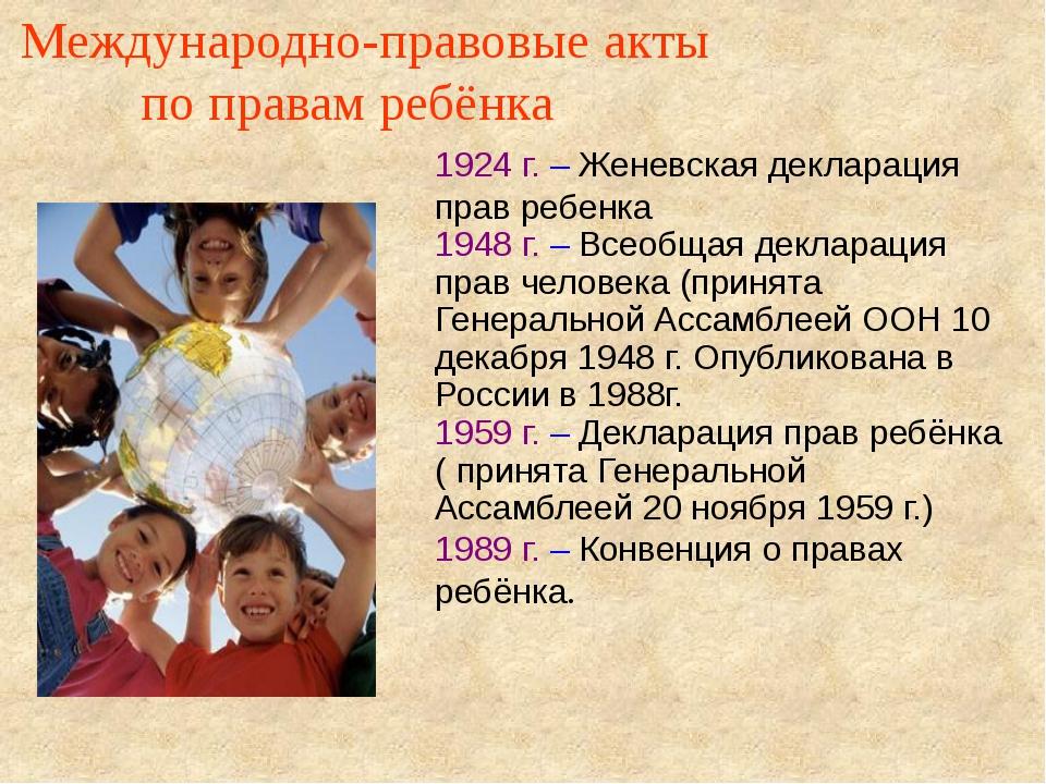 1924 г. – Женевская декларация прав ребенка 1948 г. – Всеобщая декларация пра...