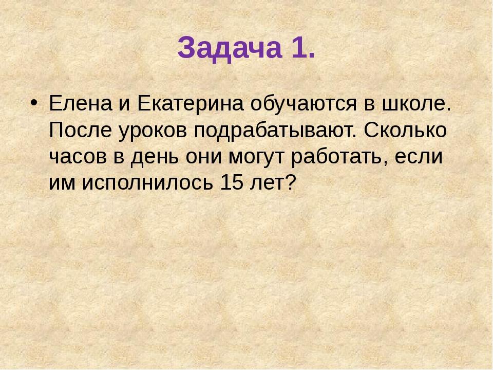 Задача 1. Елена и Екатерина обучаются в школе. После уроков подрабатывают. Ск...