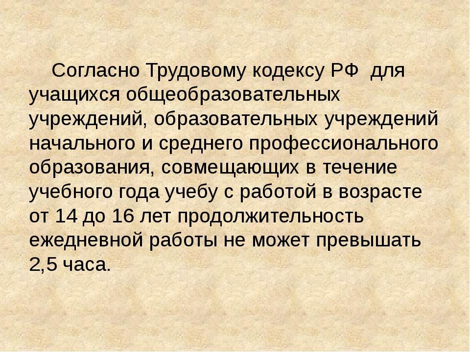Согласно Трудовому кодексу РФ для учащихся общеобразовательных учреждений,...