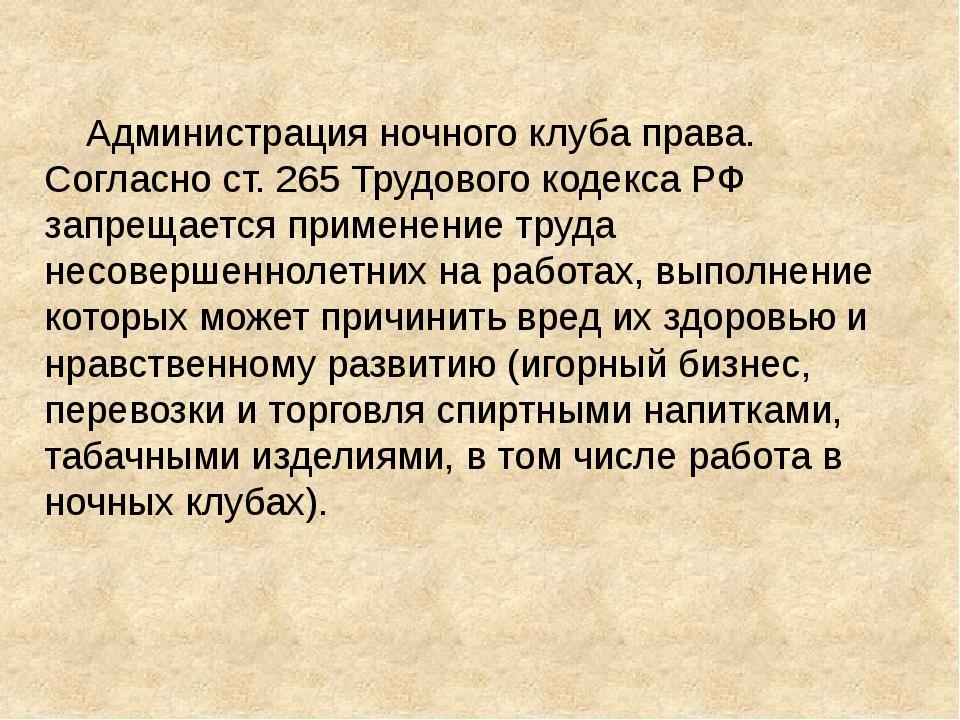 Администрация ночного клуба права. Согласно ст. 265 Трудового кодекса РФ зап...