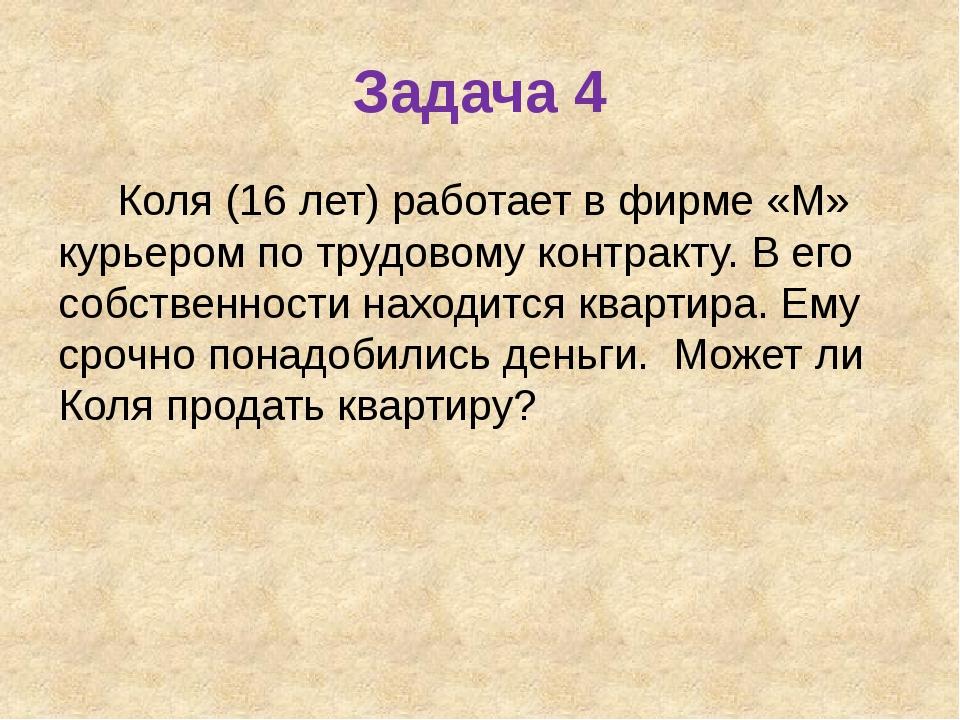 Задача 4 Коля (16 лет) работает в фирме «М» курьером по трудовому контракту....