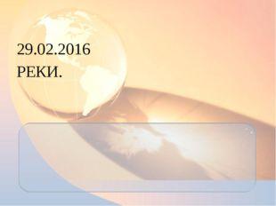 29.02.2016 РЕКИ.