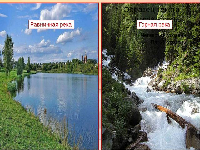 Равнинная река Горная река Горная река