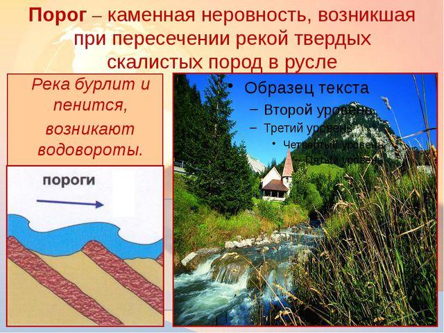 Река бурлит и пенится, возникают водовороты. Порог – каменная неровность, во...