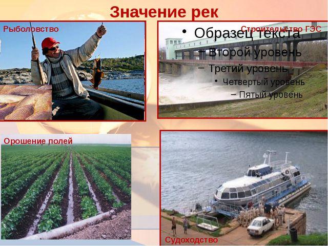 Значение рек Рыболовство Строительство ГЭС Судоходство Орошение полей Место п...