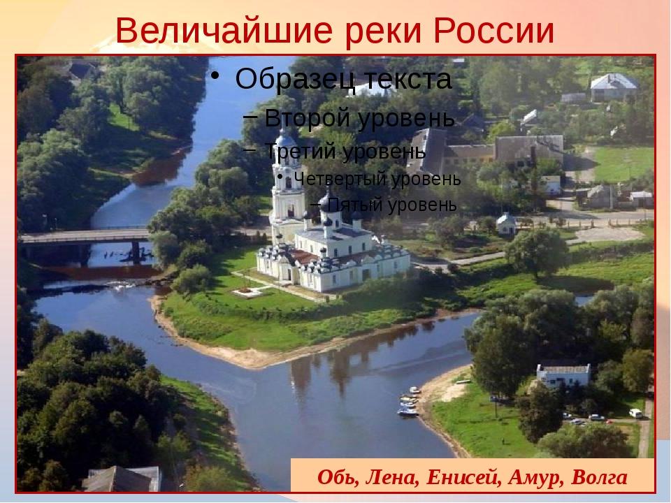 Величайшие реки России Обь, Лена, Енисей, Амур, Волга