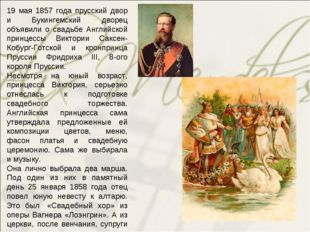 19 мая 1857 года прусский двор и Букингемский дворец объявили о свадьбе Англи