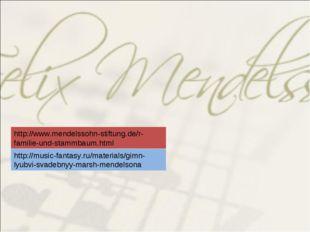 http://www.mendelssohn-stiftung.de/r-familie-und-stammbaum.html http://music-