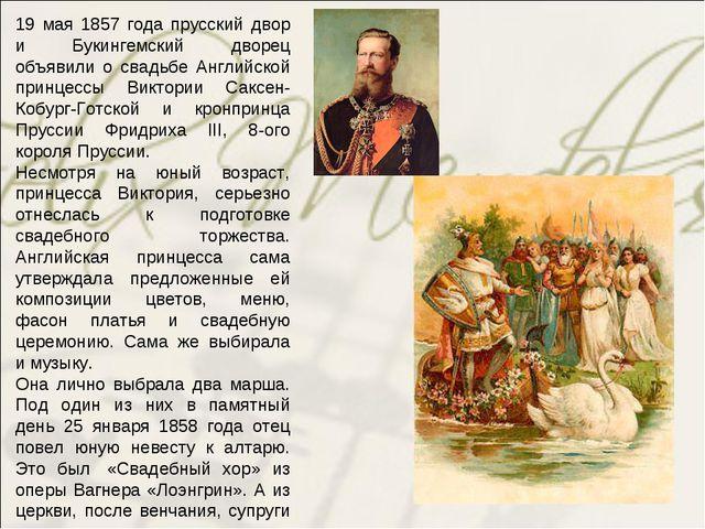 19 мая 1857 года прусский двор и Букингемский дворец объявили о свадьбе Англи...