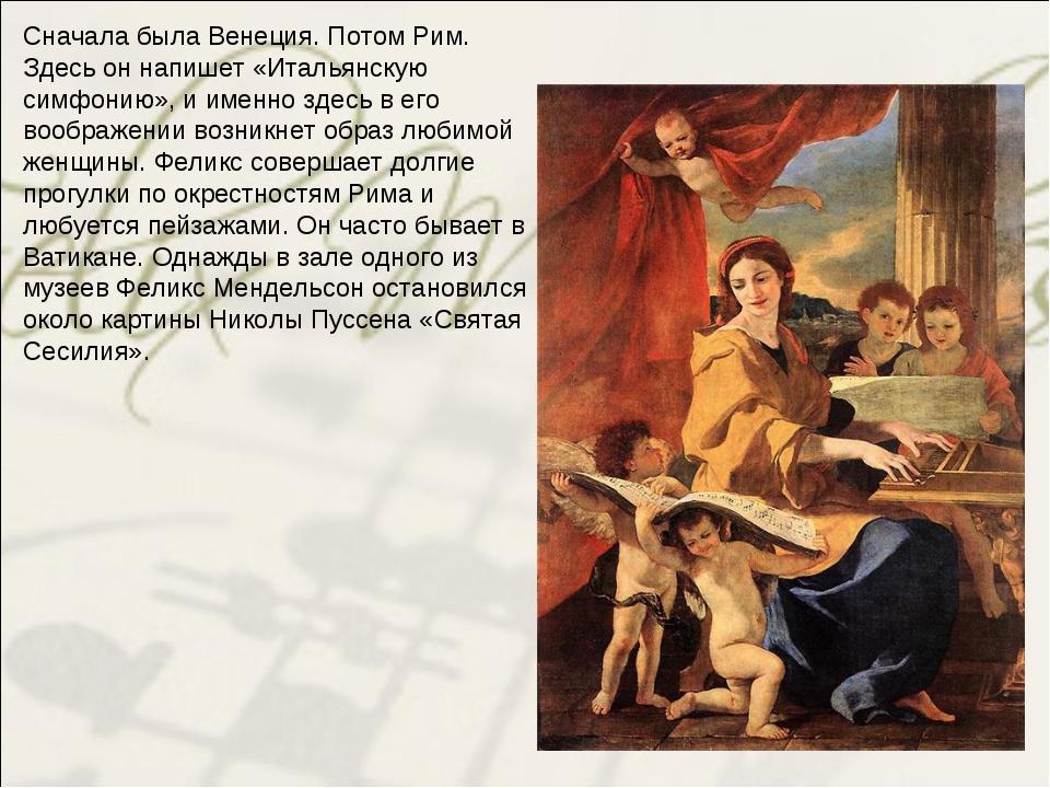 Сначала была Венеция. Потом Рим. Здесь он напишет «Итальянскую симфонию», и и...