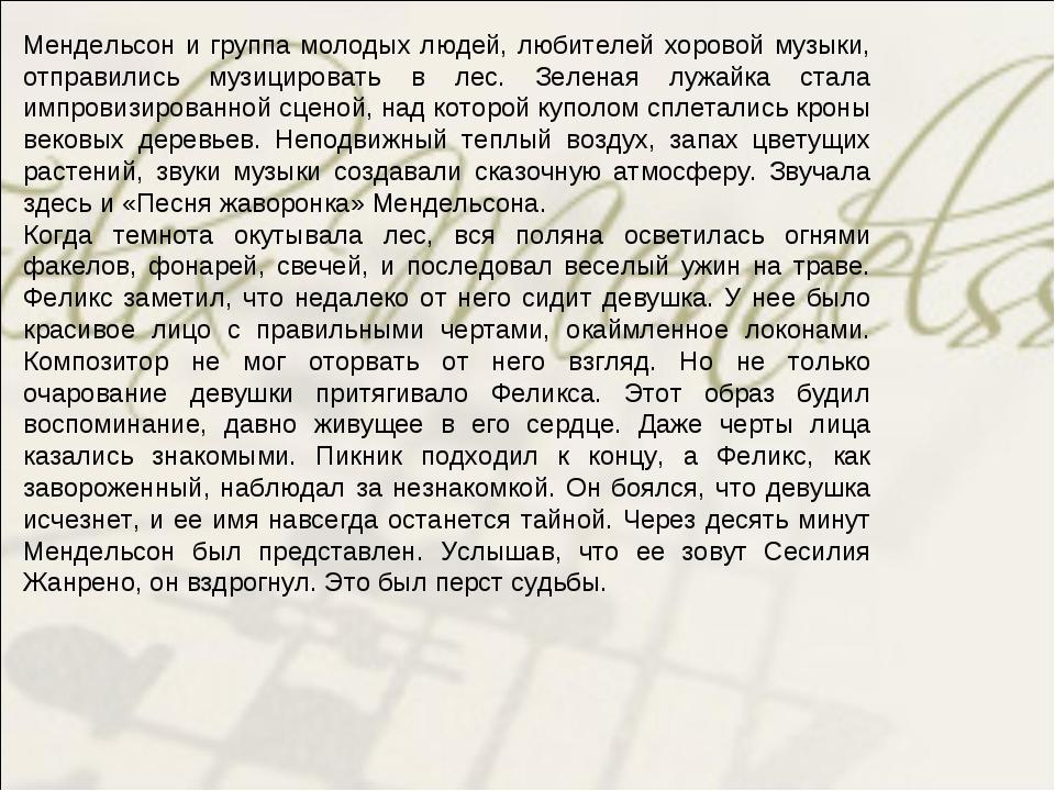 Мендельсон и группа молодых людей, любителей хоровой музыки, отправились музи...